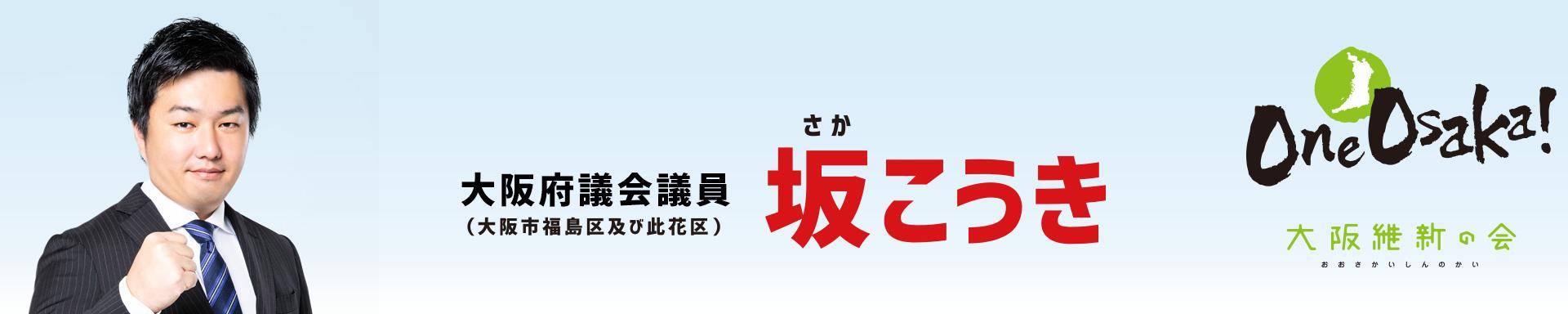 府政対策委員(大阪市福島区及び此花区)坂こうき