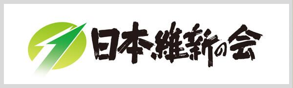 日本維新の会