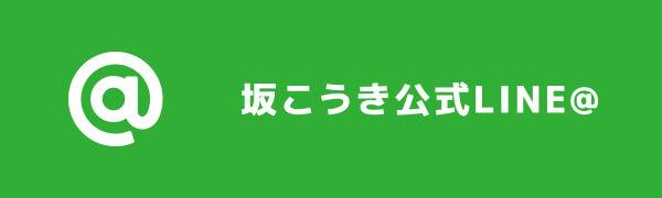 坂こうき公式LINE@