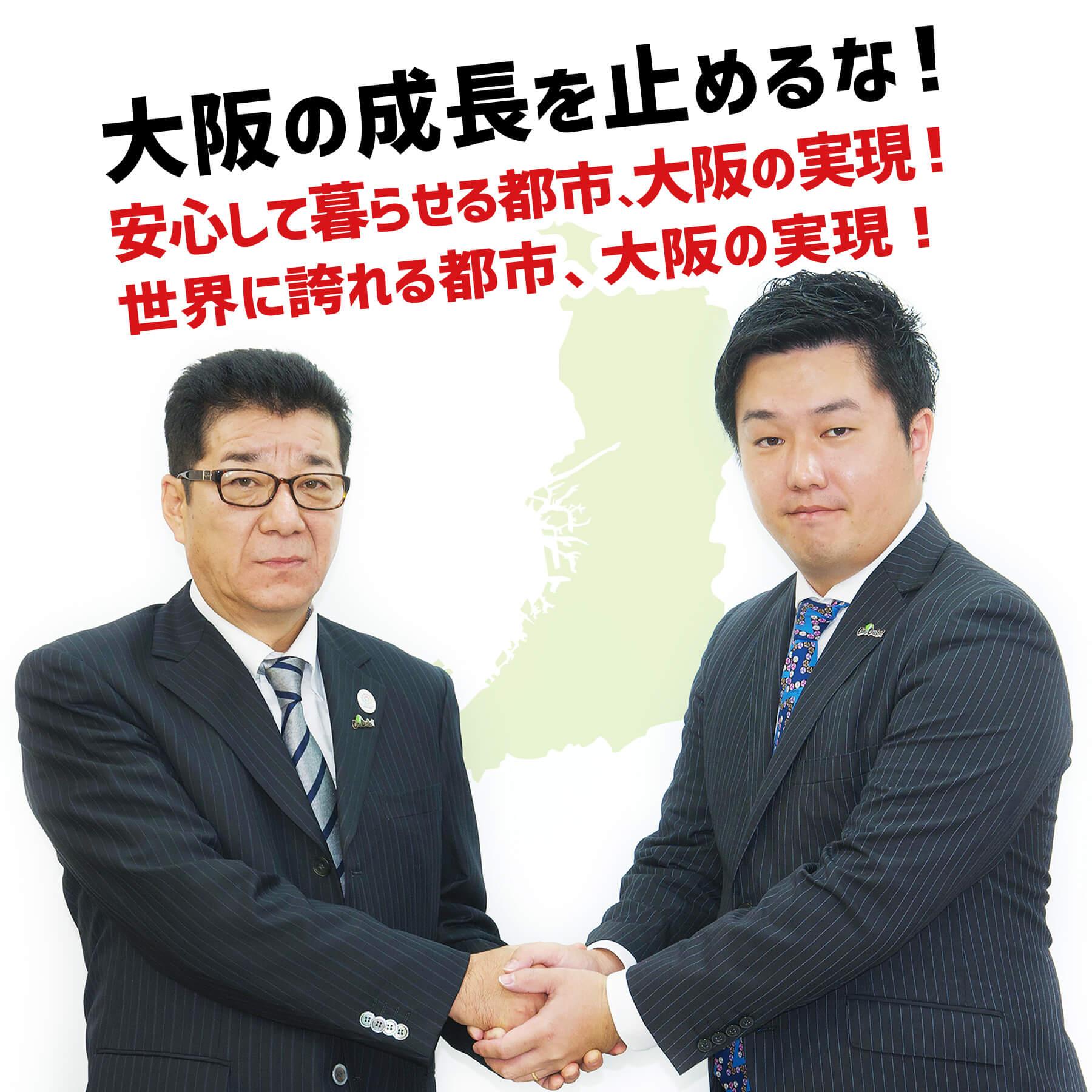 安心して暮らせる都市、大阪の実現!大阪の成長を止めるな!
